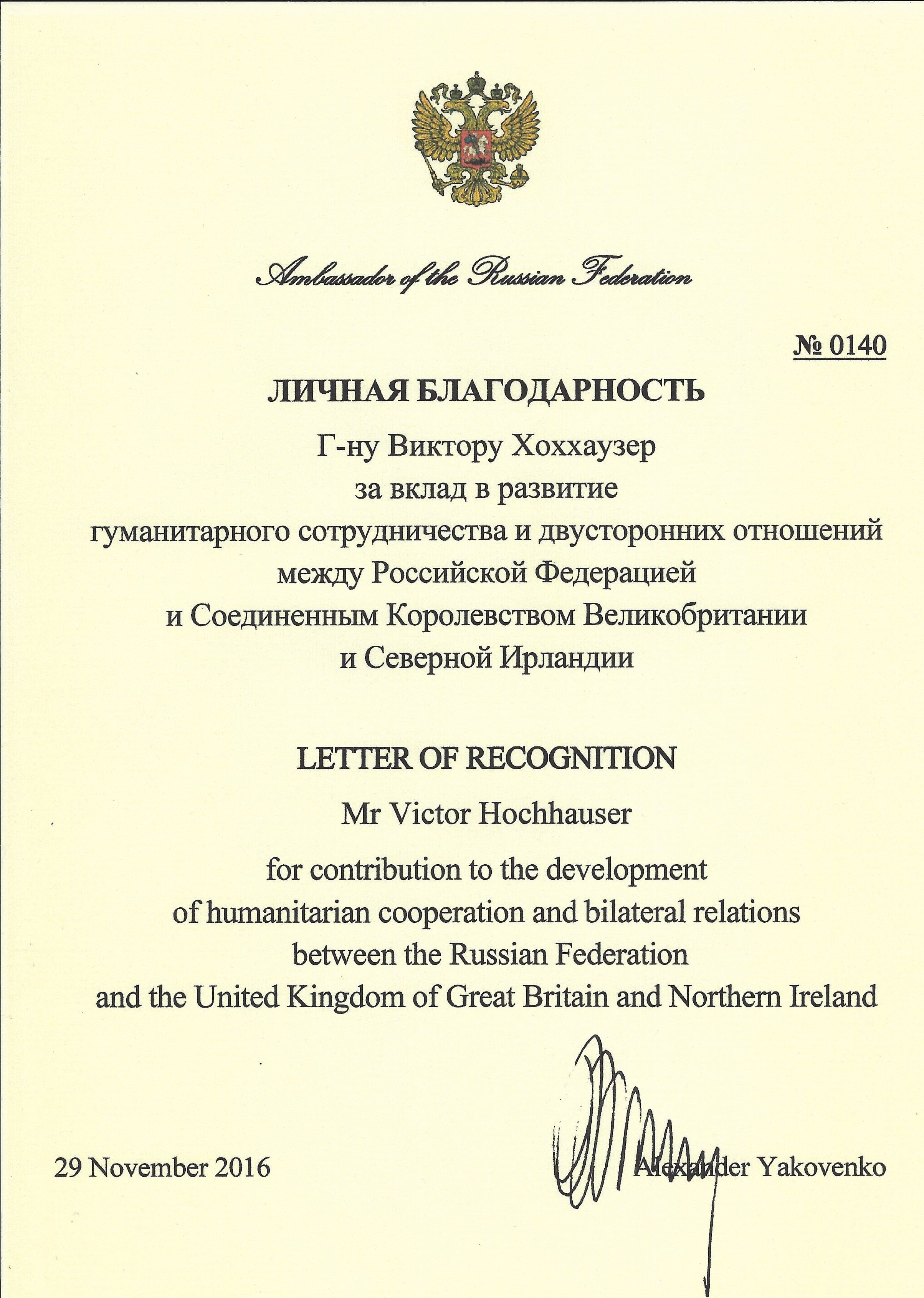 Russian Federation Letter of Recognition, Victor Hochhauser